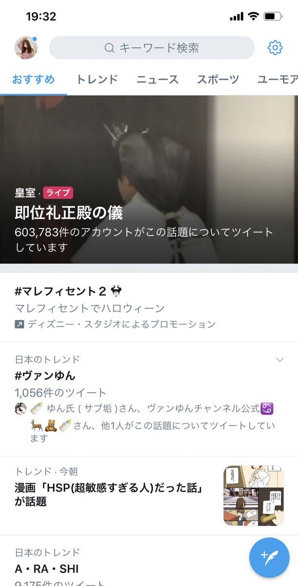 うわぁあああ!!ヴァンゆん!!!!日本のトレンド載ってるうう!!!!みんなありがとう〜〜😭😭😭🔥🔥🔥🔥🔥🔥🔥✨✨