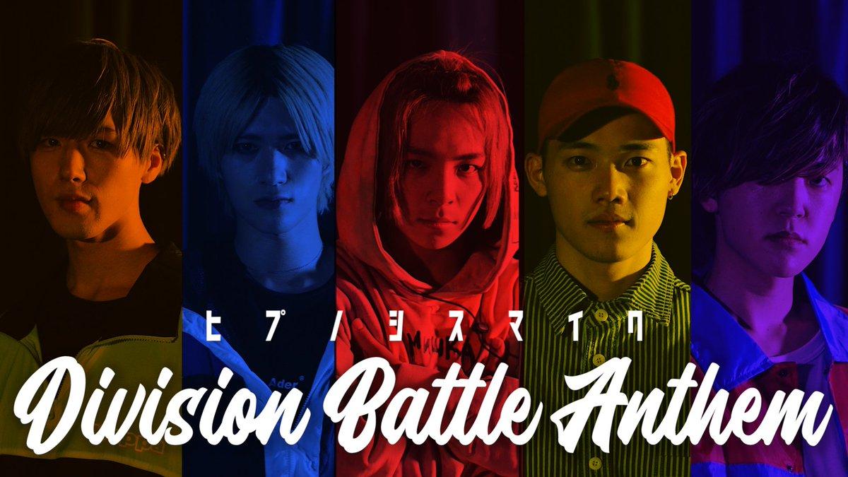 【あおいぱんれんmasa笹】ヒプノシスマイク -Division Battle Anthem- 踊ってみた【オリジナル振付】  @YouTubeさんから