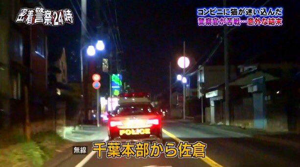 千葉県警史に残る重大事案