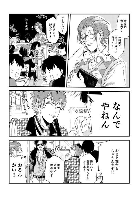 よ つつじ ヒプマイ ヒプノシスマイク(ヒプマイ)キャラクタープロフィール一覧|たぬきちブログ