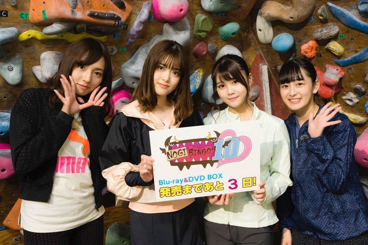 #NOGIBINGO10 BD&DVD発売決定記念🎊未公開写真をガマンせずお届け中📸発売まであと3日‼️ここでしか見られない、