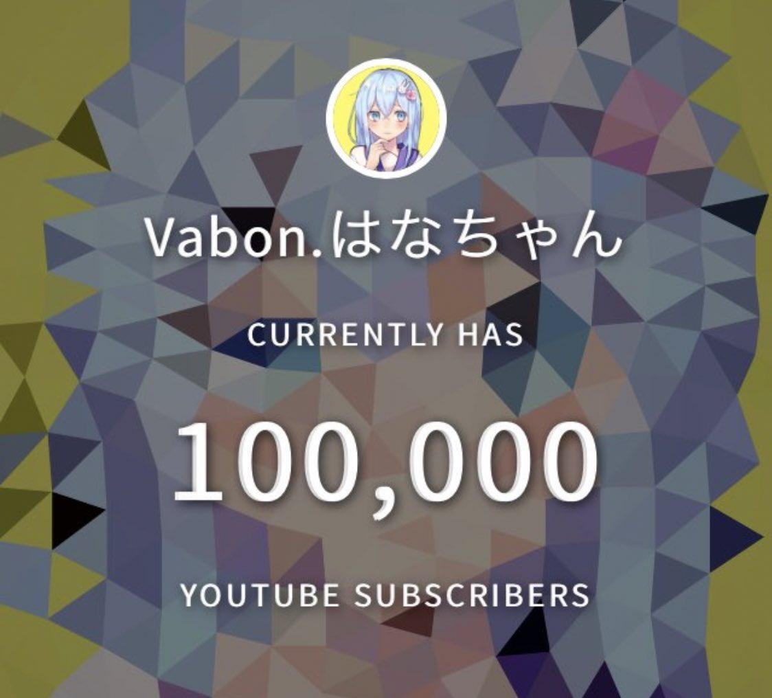 Youtube登録者10万人突破しました‼️応援メッセージとか本当にいつも喜んでいます、心の支えです。いつもありがとうございます!これからも楽しくやっていきます🥰🌸