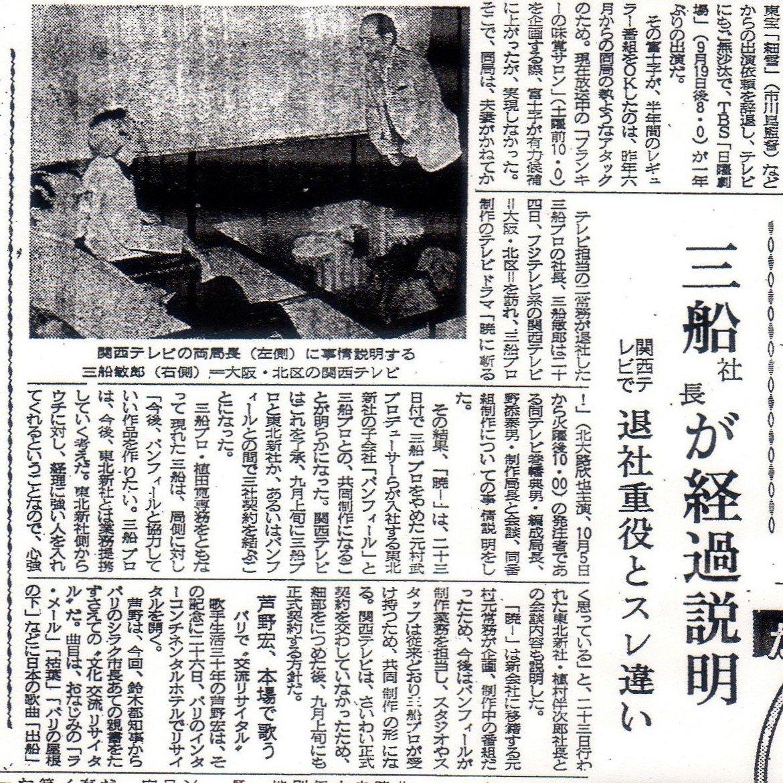 """想四郎@長崎奉行所 בטוויטר: """"東北新社の植村伴次郎社長が、子会社 ..."""