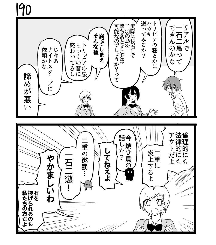 創作2コマ漫画 その190
