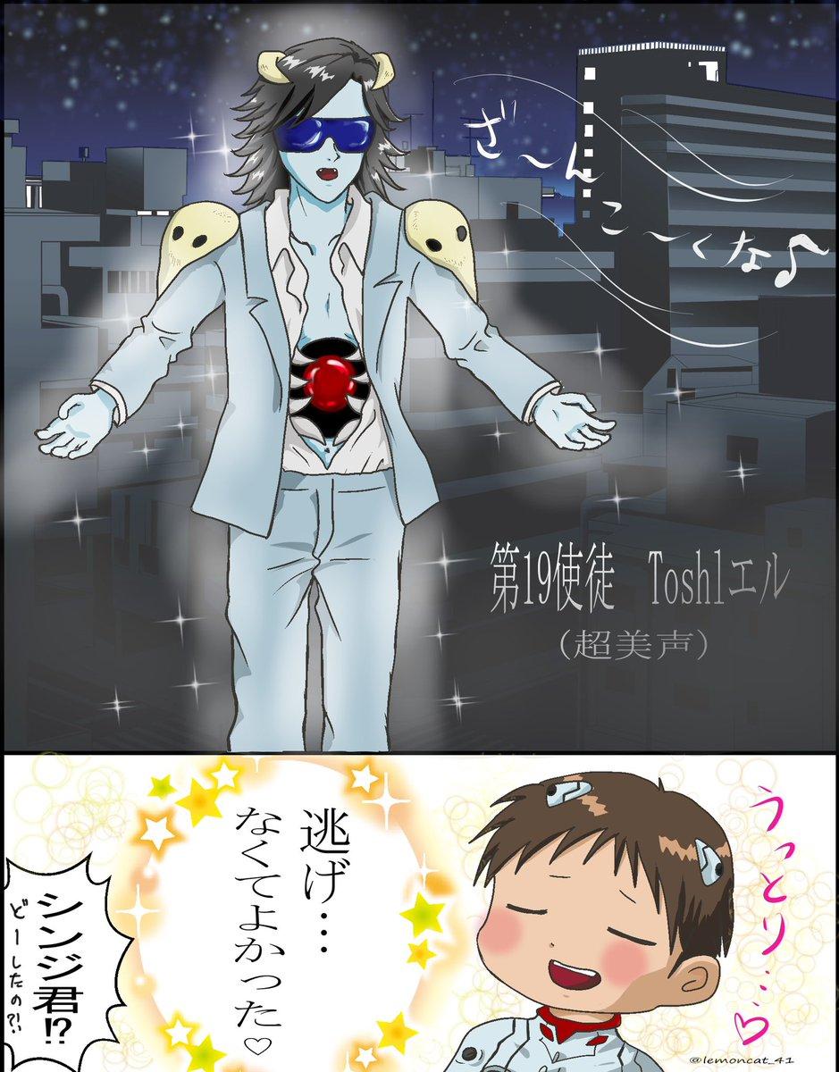 toshi 残酷 な 天使 の テーゼ