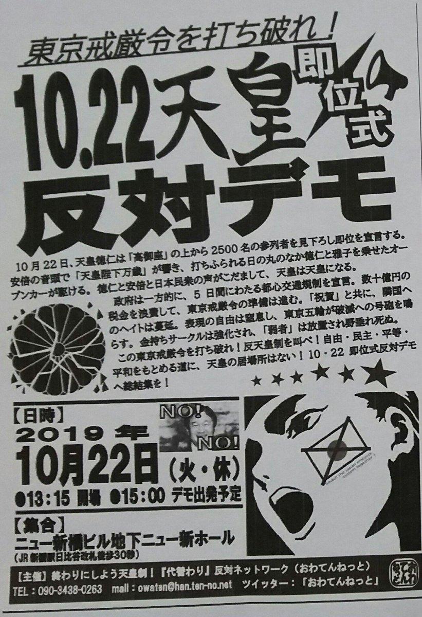 本日「即位反対!」「東京戒厳令を打ち破れ!」を叫び、数百人が天皇制反対デモを銀座で挙行。警官との小競り合いで男女3人が公務執行妨害で逮捕された。7月の集会では、あいトレ「言論の不自由展」実行委員も講演。税金での天皇侮辱の展示に成功後、彼らの次なる目標は何か。大村知事に聞いてみたい。
