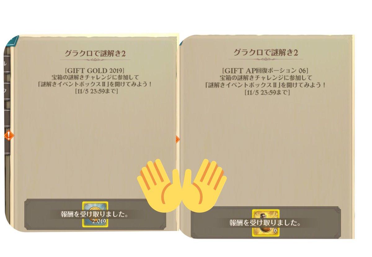 解き イベント ボックス ii 謎