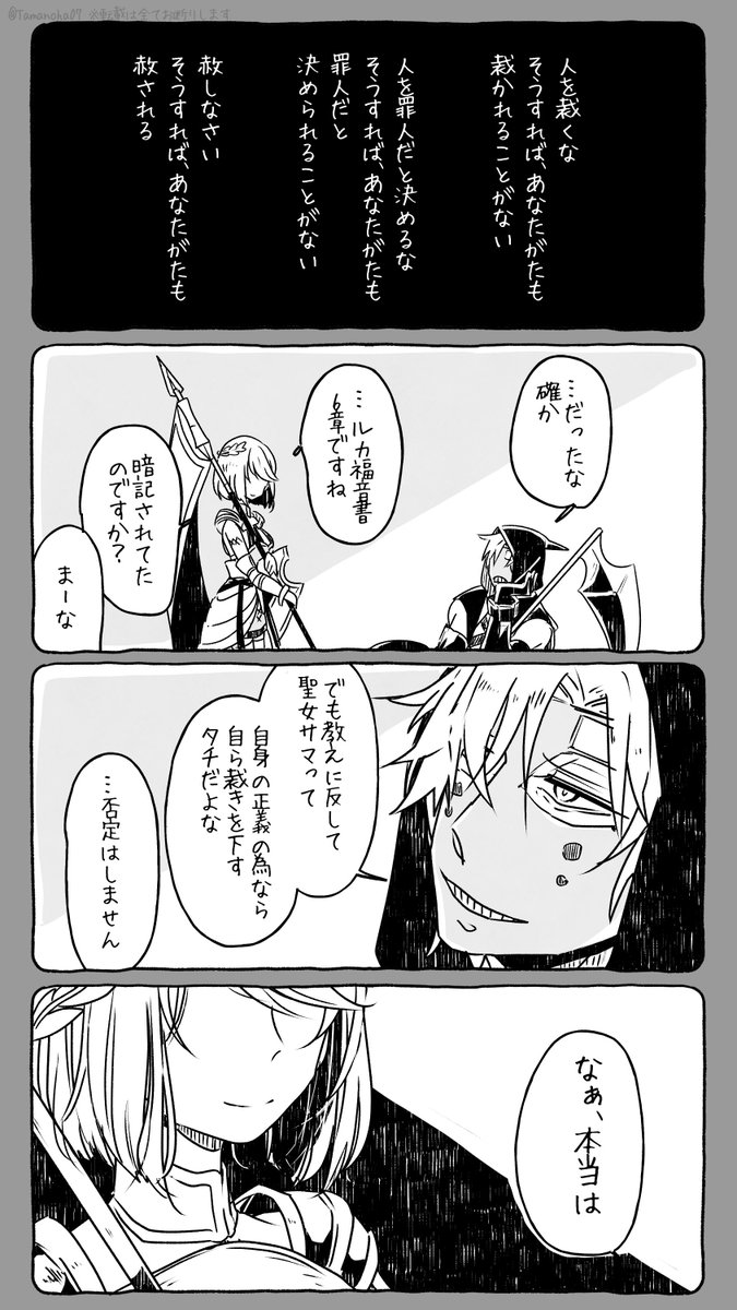 サティジャン(13 †サーティーン†×ジャンヌ ダルク)