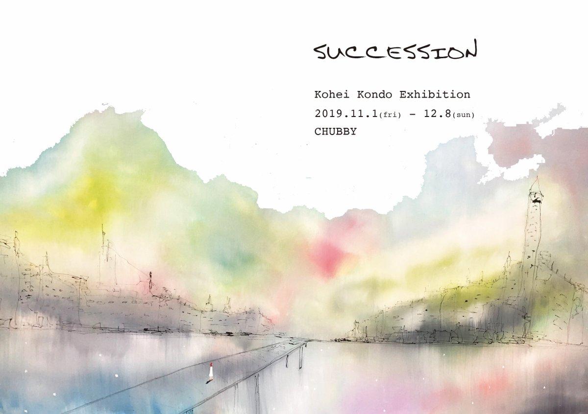来週の金曜日11月1日から始まる代田橋CHUBBYでの個展。僕の在廊予定日とお店の営業時間と休日をまとめました。どうぞよろしくお願いいたします。