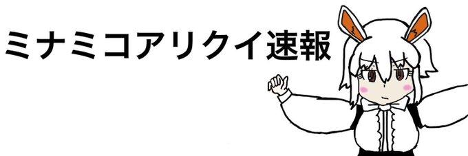 速報 ミナミ コアリクイ