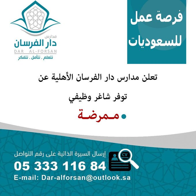 تعلن مدارس دار الفرسان الأهلية بجدة عن توفر شاغر وظيفي للسعوديات  ممرضة  #وظائف_جدة #وظائف_نسائية