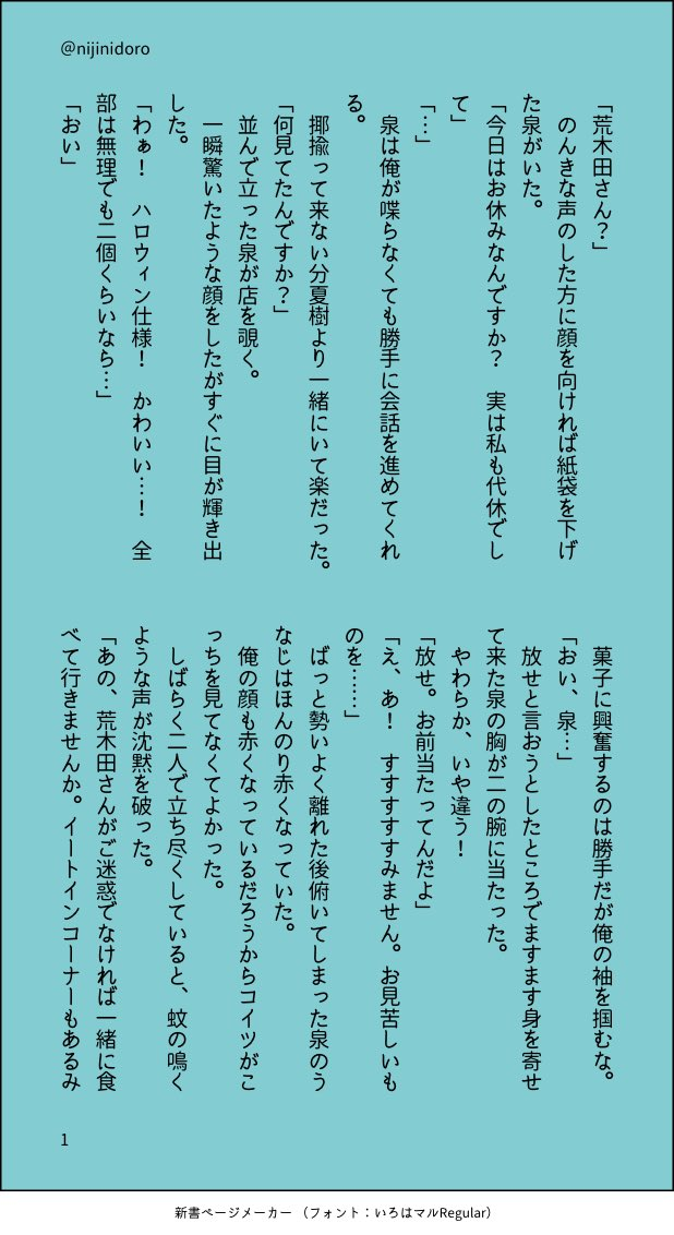 イベントのスペステ荒木田さんがかわいかったので。  荒玲/蒼玲 https://t.co/X1ER2OkyD2
