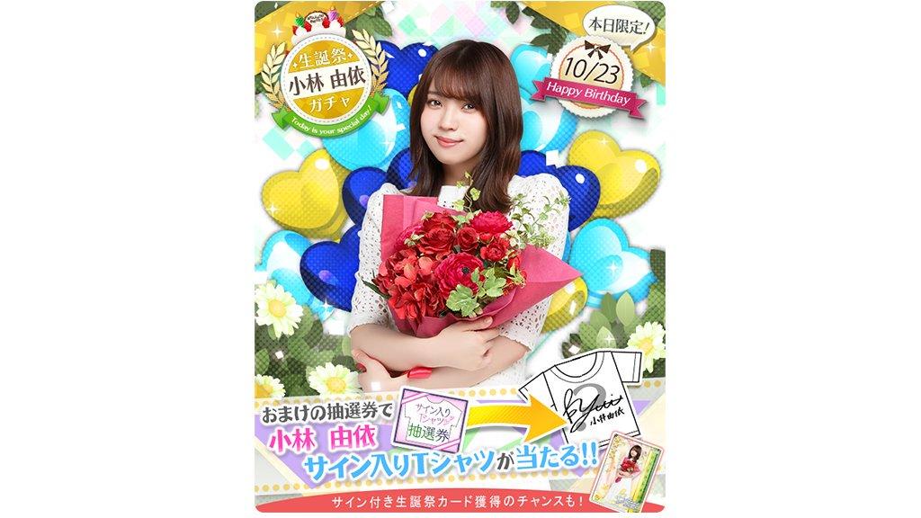 🎊#欅坂46 #小林由依 さんお誕生日おめでとう🎊10月23日は小林由依さんのバースデー😍✨#ケヤキセ では本日ログインした皆様に #生誕祭 限定カードをプレゼント💡#土生瑞穂 さんからいただいたメッセージはこちら!「お誕生日おめでとう!落ちついていて、大人っぽいところ好きです。」