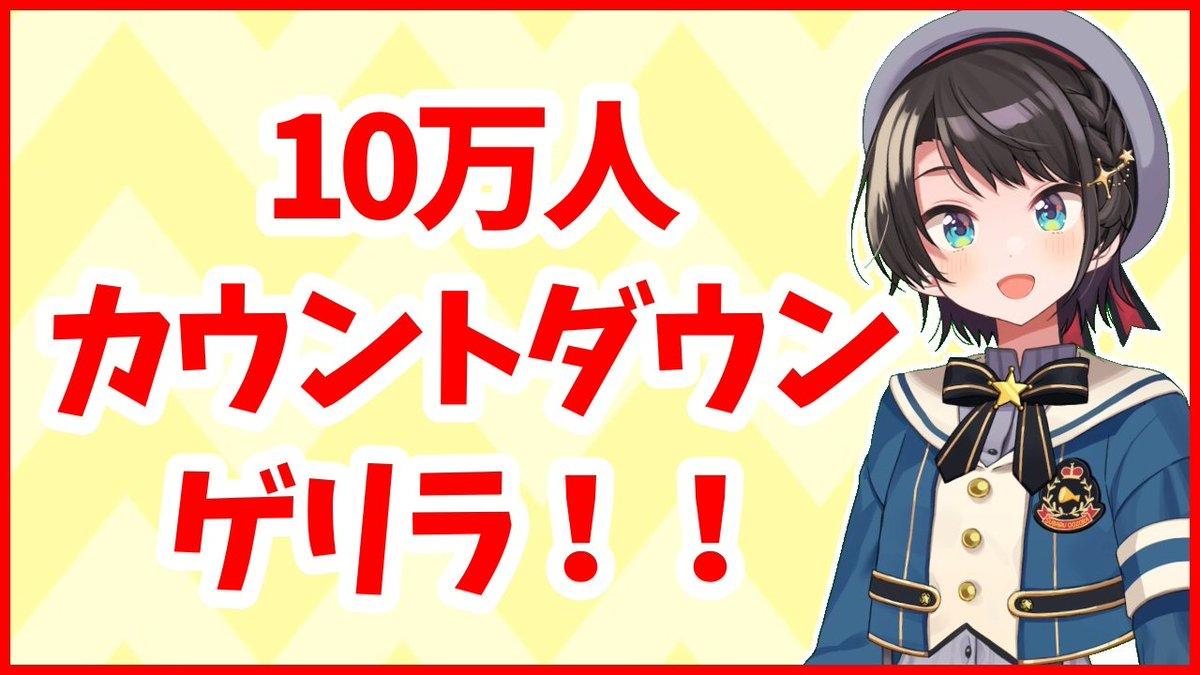 10万人ってまじ?!?!?!?!!?!?!?!?!!?!?!急にごめんなさい!!!!!!!!!!!!!!!!!!どうしてもみんなと迎えたい!!!!!!!!!!!!!!!!!!!!!!!!!!!!!!!!!!!!!!  @YouTubeさんから