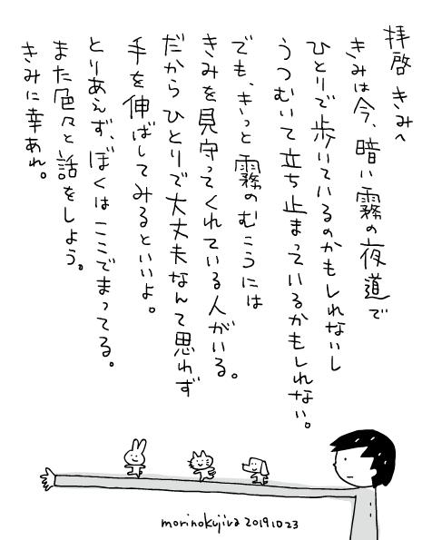 ■ラクガキモノ:きみへの手紙@morinokujira|note(ノート)