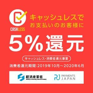 ■キャッシュレス・ポイント還元 対応完了のお知らせHINTS MARKETは「キャッシュレス・消費者還元事業」に参画申請を行い、このたび正式に事業者登録手続きが完了いたしました。対応のクレジットカードでお支払いいただいた場合、ご利用額の5%が還元されます。詳細は当店サイトにてご確認ください。