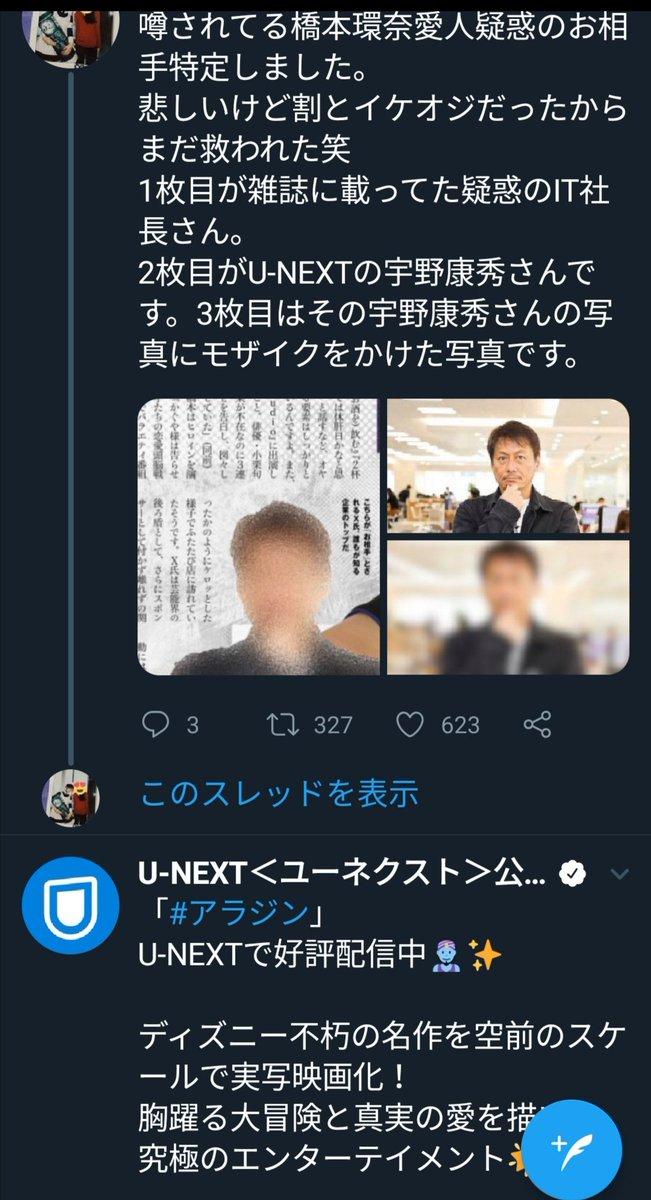 橋本 環 奈 モザイク
