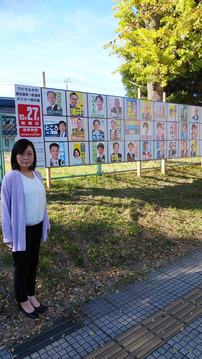 ひたちなか 市議会 議員 選挙