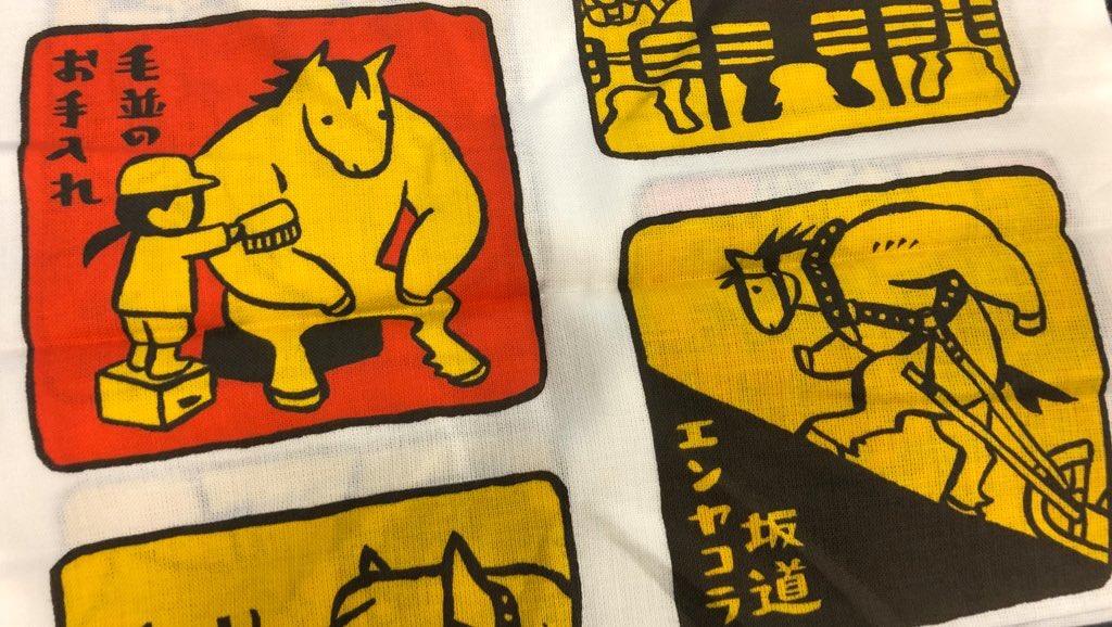 ばんえい競馬のムキムキばん馬手ぬぐい可愛くない?? もう一本買っとけばよかった。
