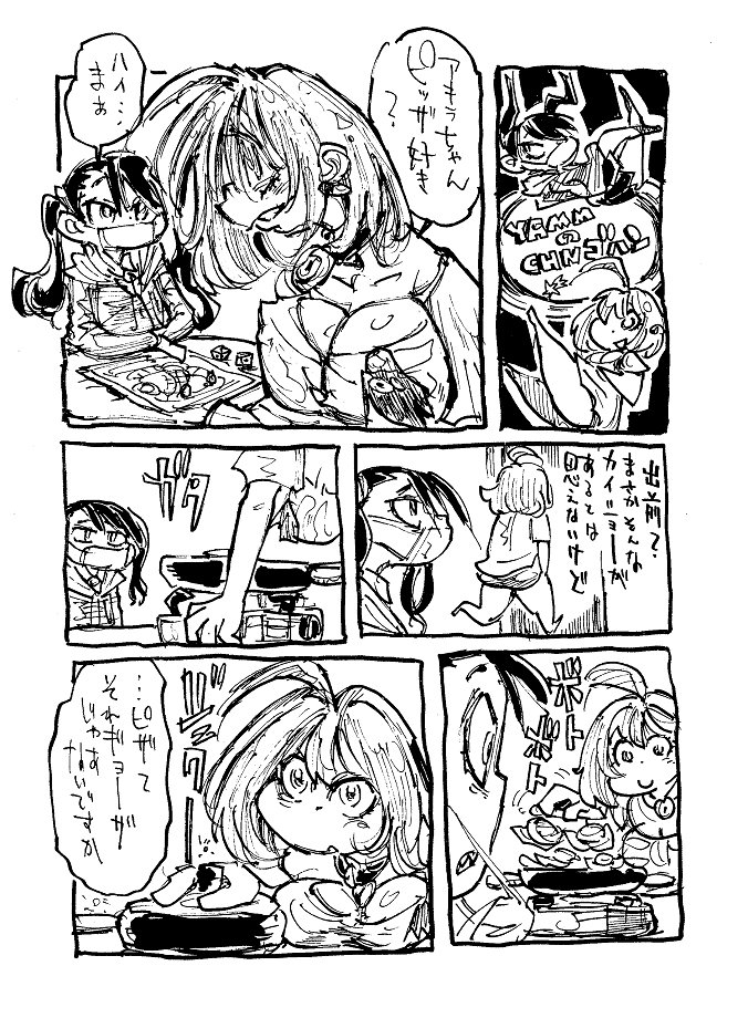 YAMMのCHNゴハン #漫画