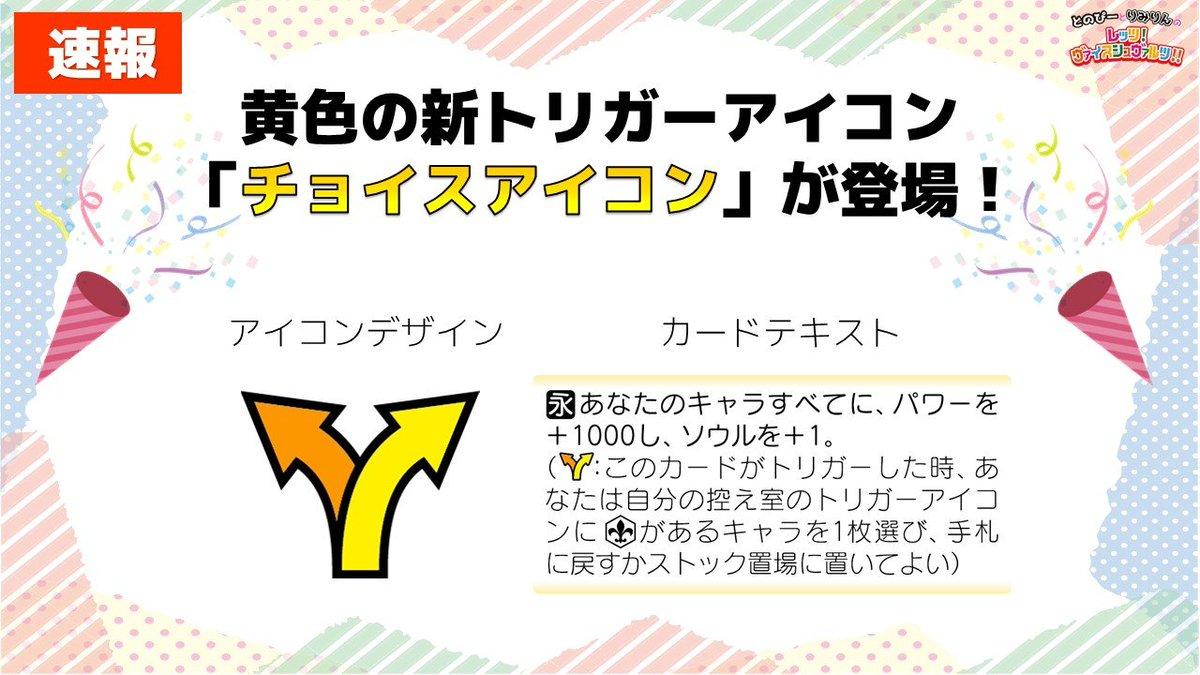 【速報!】ヴァイスシュヴァルツに黄色の新トリガーアイコンが登場!その名も…チョイスアイコン!2020年の商品から収録される予定ですのでお楽しみに🎵ただいま放送中の #レッツWS にてお知らせしました!今後の情報をお楽しみに!!