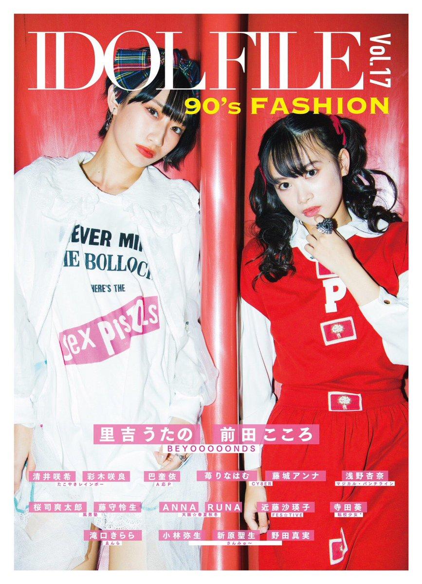 私の心はここにある!前田こころですʚ♡ɞ里吉うたのちゃんと2人で撮影させていただいた「IDOL FILE Vol.17 90's FASHION」さんで表紙をやらせていただきます✨すごく嬉しいです😢💗11月1日発売!!ぜひGETして下さいね❤︎#IDOLFILE さん#BEYOOOOONDS#前田こころ