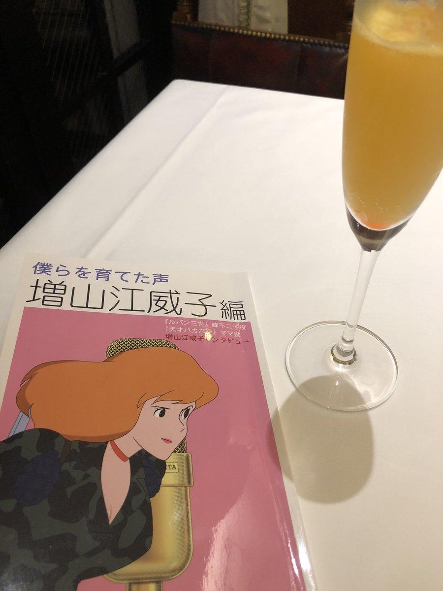 私にとって永遠の憧れ✨増山江威子さんと、こころの友、久川綾ちゃんと💓毎年恒例のお誕生日会🎂なう😊