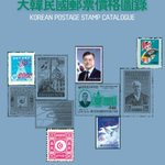 Image for the Tweet beginning: Every stamp collector needs a