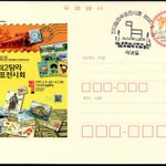 Image for the Tweet beginning: The 2012 philatelic exhibition on