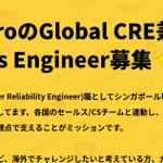 Image for the Tweet beginning: めっちゃ楽しそうなグローバルCREポジション アジア飛び回るし、うーん、ほんと僕自身コミットしたいw  iOS and/or Android書いててグローバルのclientとソリューションアーキテクト業みたいなことに興味ある方いましたら、ぜひぜひご連絡くださーい!   #reproio #cre