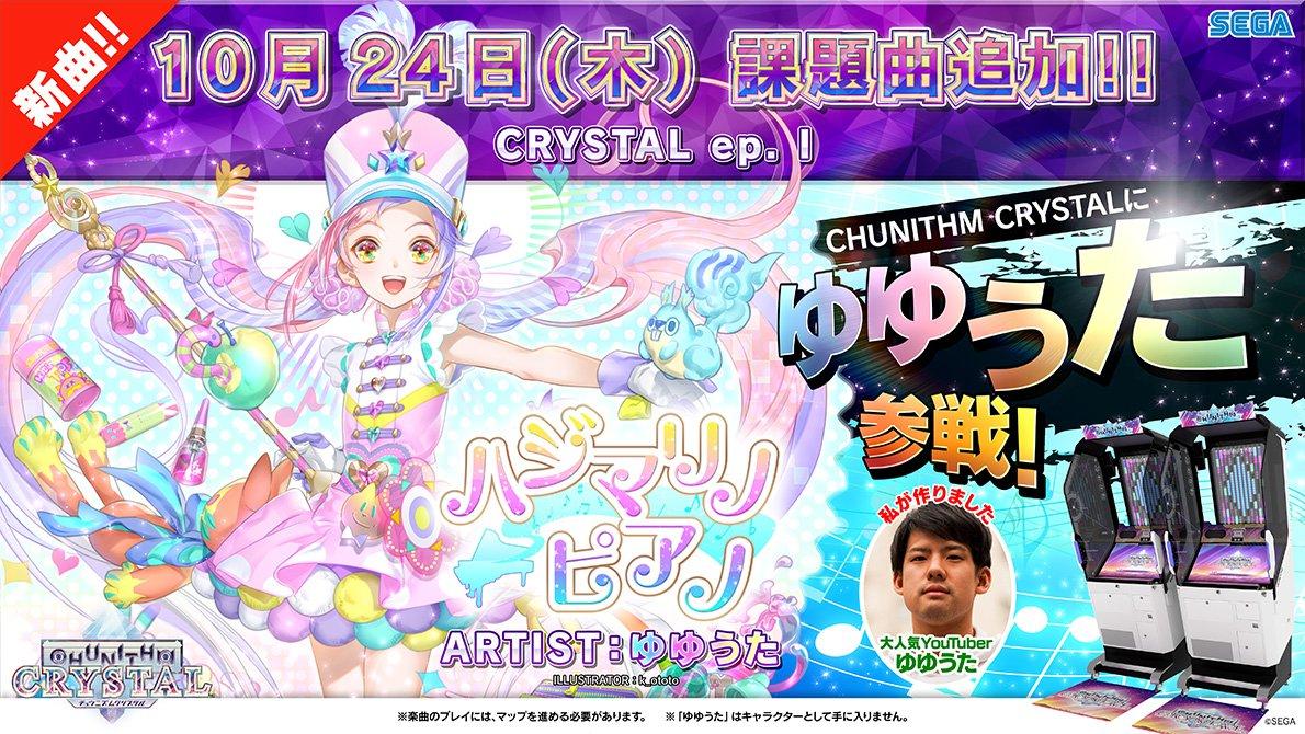 マップ「CRYSTAL ep. I」課題曲特報!】 弾き語り系YouTuber・ゆ