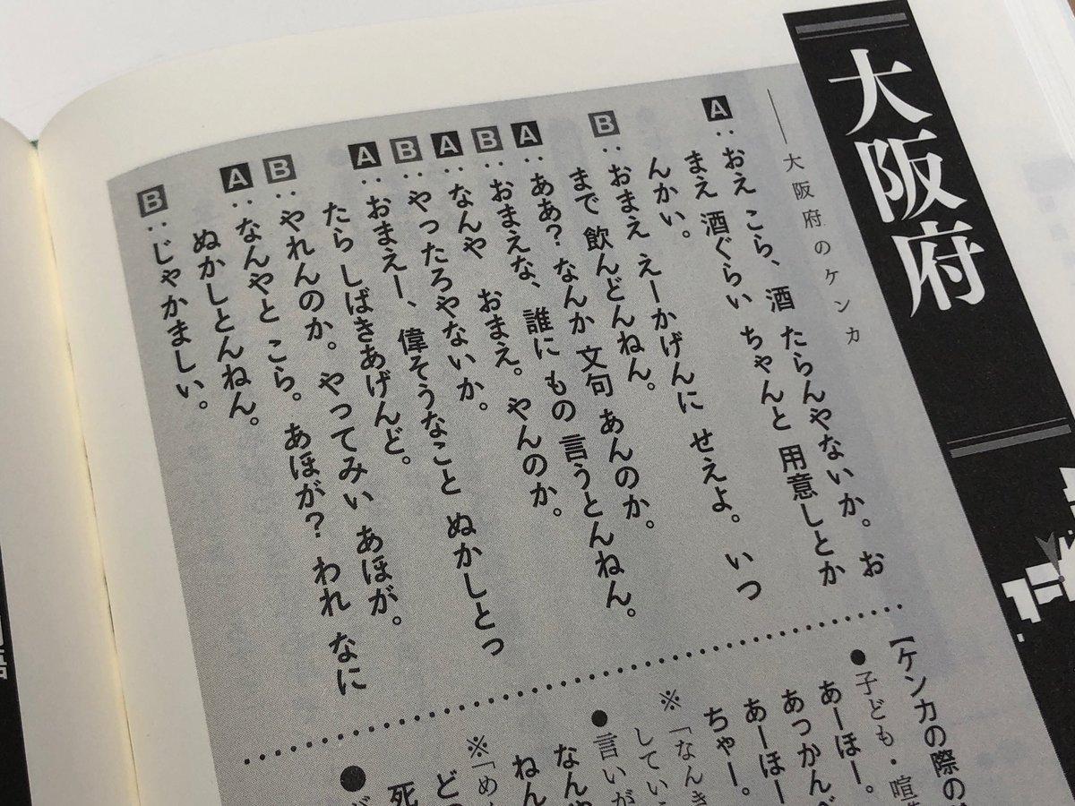 大阪弁に対して岩手弁の喧嘩が愛くるしすぎる……………