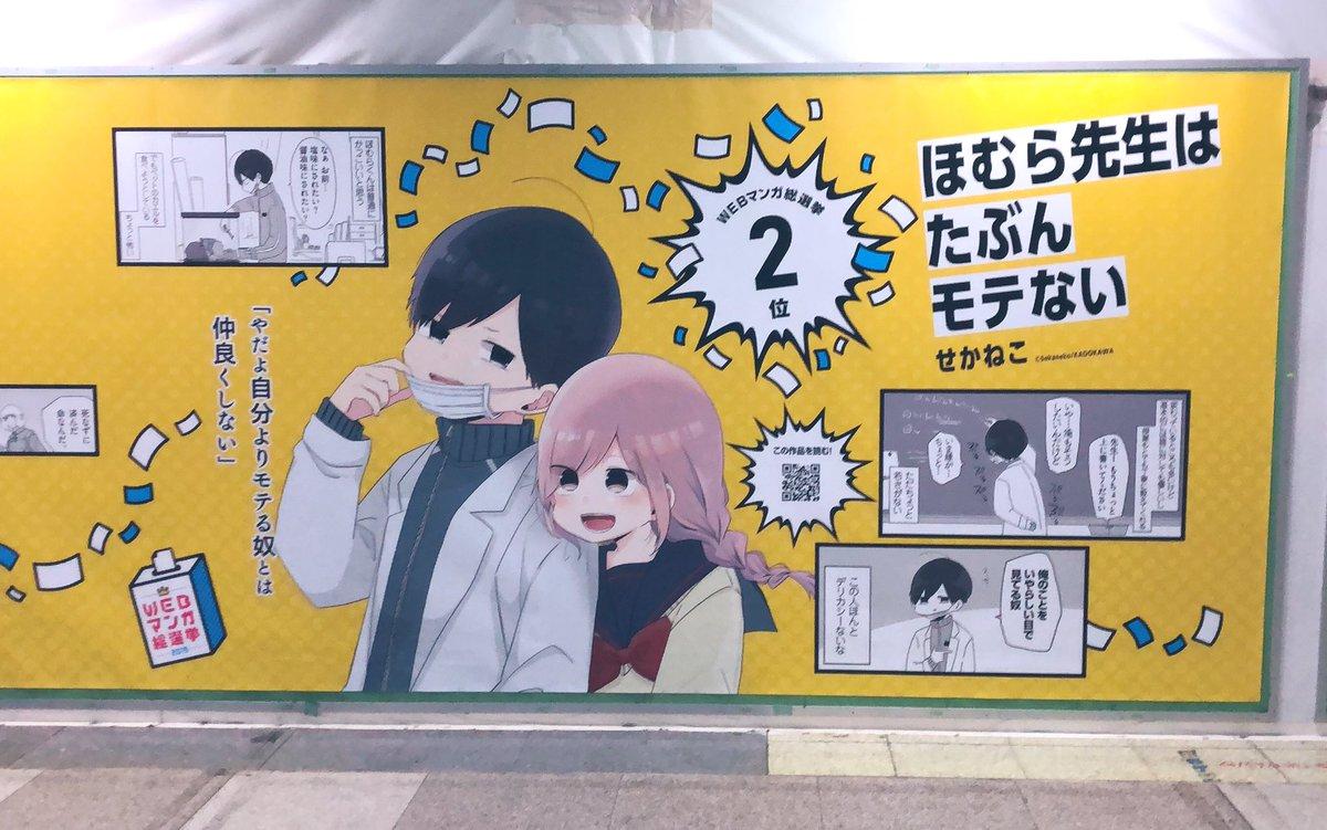 新宿駅の大看板、見てきました😭!すごすぎて「でかぁ……」しか言えなかった……あと自分の絵をデカデカと間近で見るのはなんか恥ずかしい(笑)こんな素敵な機会をくれたみなさま、本当にありがとうございます😭27日まで、JR新宿駅改札内北通路(東口と西口の間)に掲載されてます!ぜひ見て欲しい!!!
