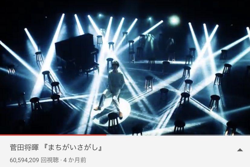 【6,000万再生突破🎉】2019年6月に公開した菅田将暉「まちがいさがし」のミュージックビデオが、YouTubeにて6,000万再生を突破しました!たくさんご覧頂きありがとうございます!✨#菅田将暉 #まちがいさがし #LOVE ▼MVはこちら▼配信はこちら