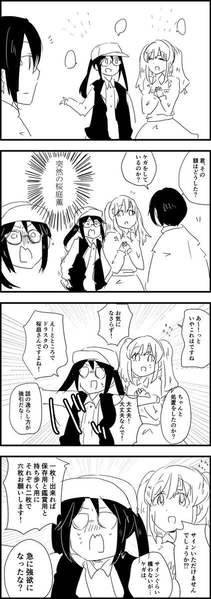 【越境】三峰結華ちゃんと幽谷霧子ちゃんと桜庭薫。
