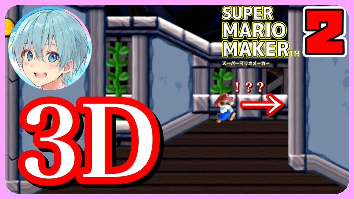 【マリメ2】ついにリアル3D!?奥に進めるステージがヤバすぎたWWW【ころん】 これは正直プレイした中で一番ビビりました。どうぞ見てください。