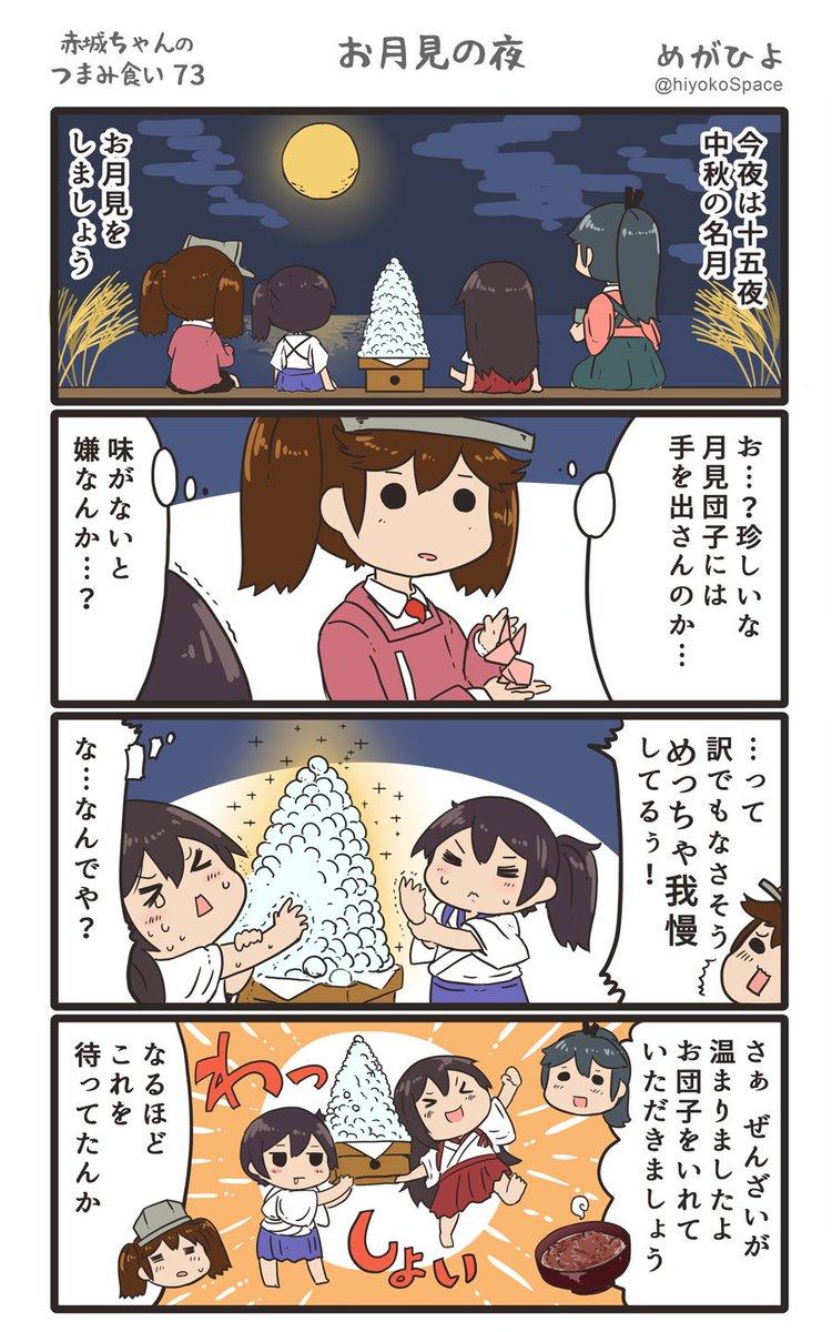 「赤城ちゃんのつまみ食い 73」 〜お月見の夜〜