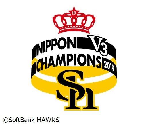 たかほー🤩🌟🌟🌟ホークスが3年連続、令和初の日本一🗻👑✨ポストシーズン10連勝で栄冠にたどり着きました💪✨和田選手は5回無失点で16年ぶりの日本シリーズ白星🌟ジュリ神さまの1発などで4ー3の勝利😆✨おめでとうございます🎉🎊🎆#sbhawks #福岡ソフトバンクホークス #日本一 #3年連続日本一