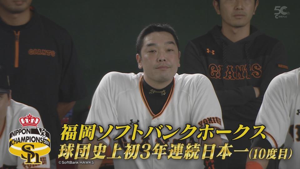 福岡ソフトバンクホークス球団史上初3年連続日本一