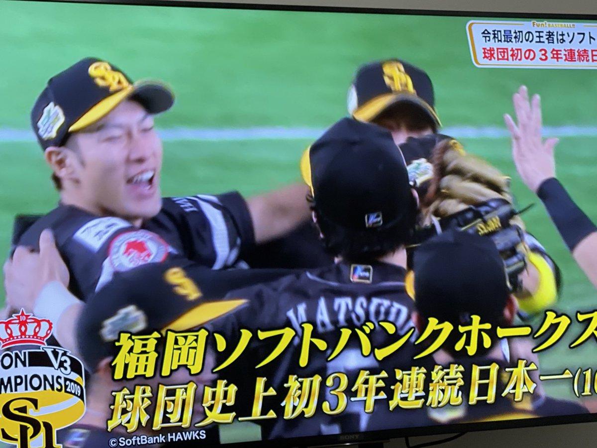 ソフトバンクが強すぎる。球団史上初3年連続日本一おめでとうございます🎊シーズンが終わってしまった😭 #sbhawks