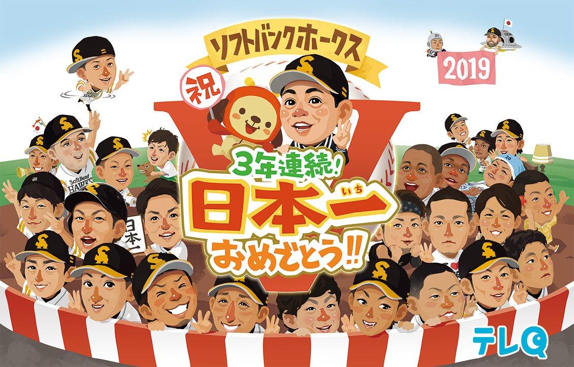 ㊗️ホークス3年連続\ 日本一‼️ /おめでとうございます🥰テレQでは深夜0:12から特別番組を放送👀ぜひご覧ください!#sbhawks