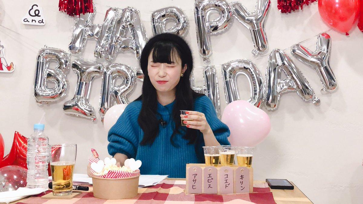 『小林愛香誕生祭2019& 「Birthday PARTY!!」開催記念!スペシャル生配信』ご視聴いただいた #Liand の皆さま、ありがとうございました!🥰利きビールで正解したプレゼントの募集は後日ニュースをチェックしてくださいね😘#あんどらいぶ