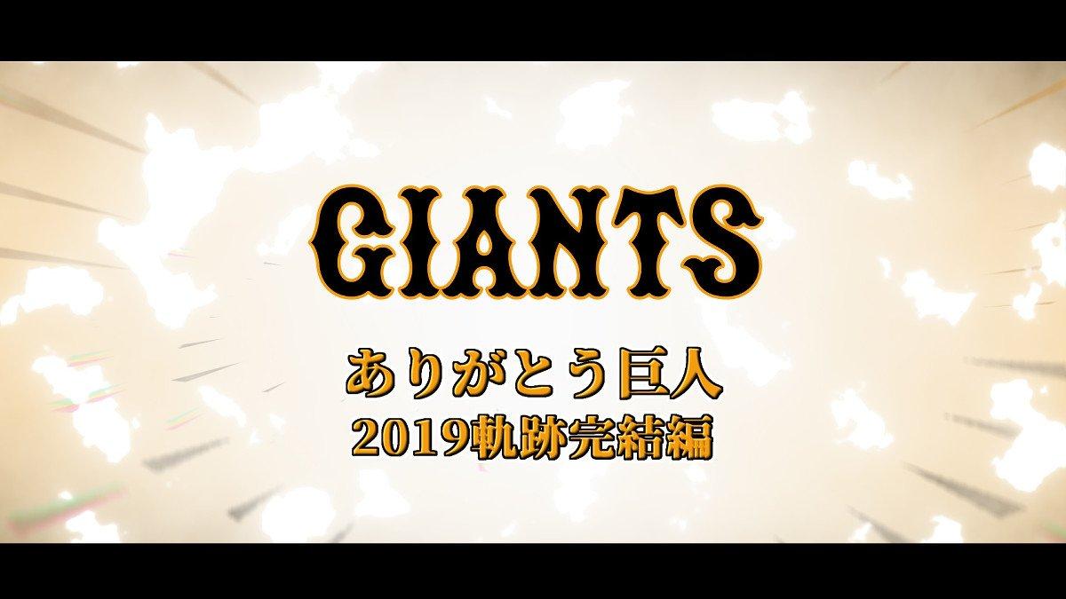 来季こそ日本一!スペシャル動画2本をお届け!!  #巨人 #ジャイアンツ #giants