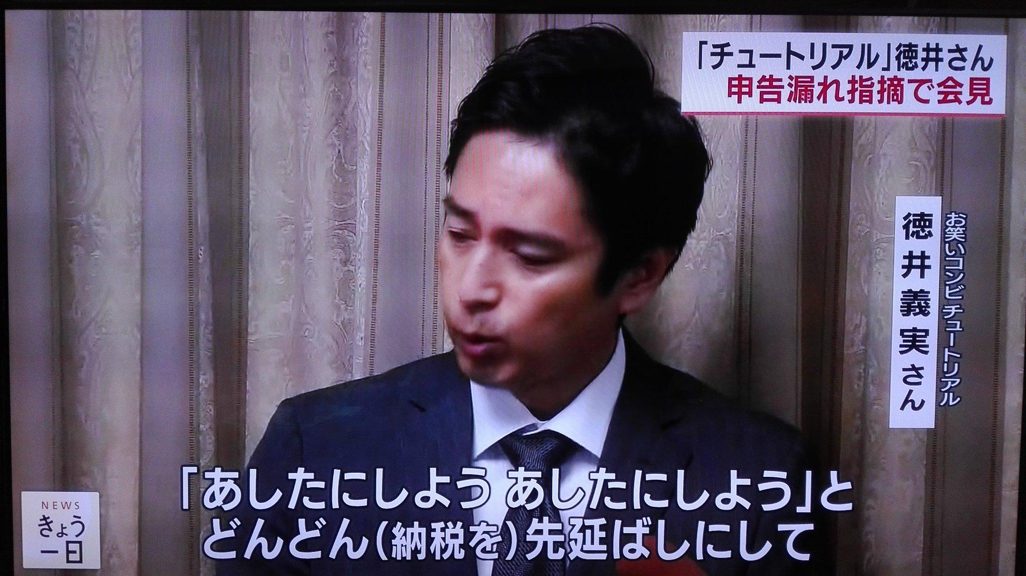 会見 徳井