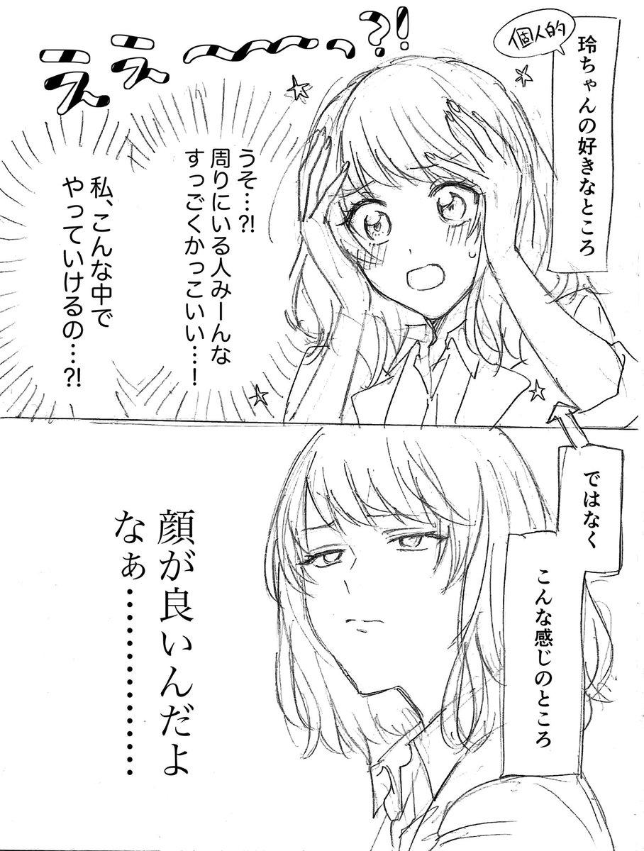 玲ちゃん(※私の独断と偏見と妄想込みなのであしからず)