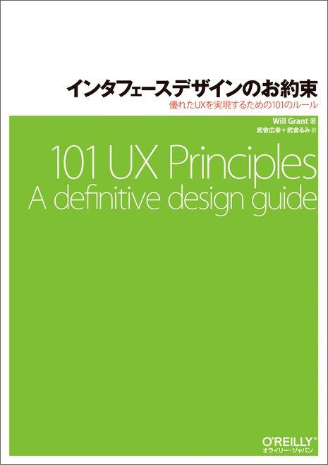 O'Reilly Japan - インタフェースデザインのお約束デジタル製品のデザインに役立つ101の指針。製品のユーザビリティや性能を高める上で必須かつ基本のツボ、マスターすれば時間を節約し顧客満足度をアップできるテクニックが101のコンパクトなルー…