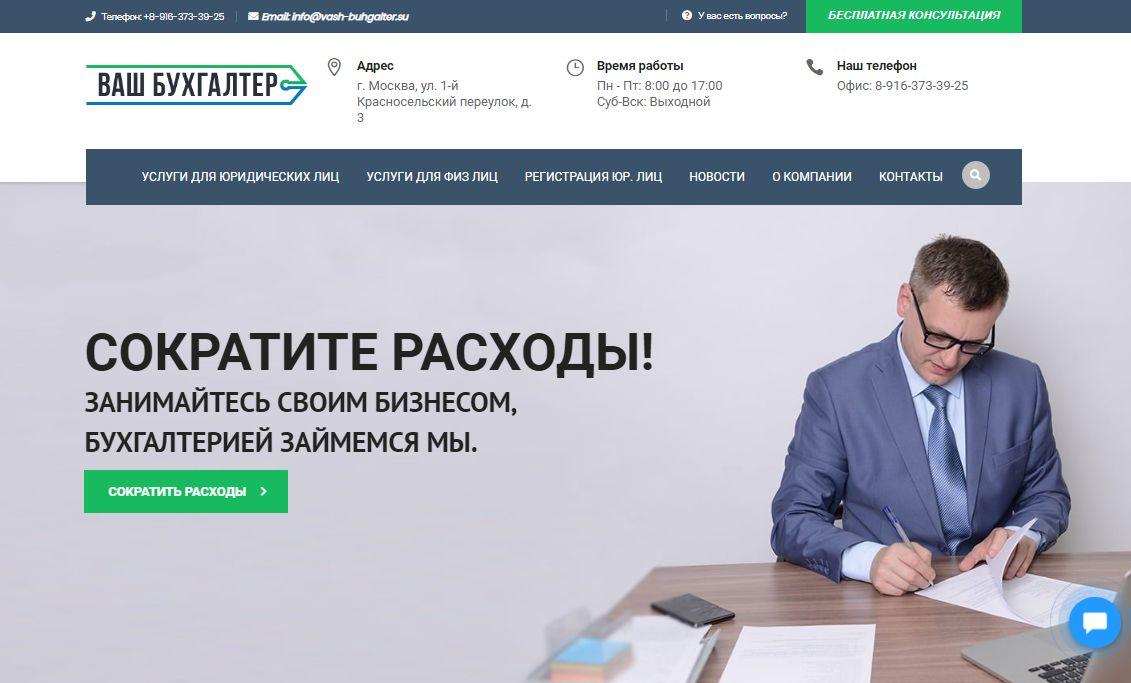 Вакансии зеленоград работа удаленный бухгалтер resume for a freelance writer