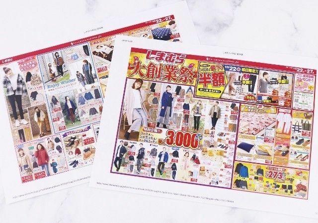 【しまむら】27日まで!まさかのコートも1000円?!大創業祭セールがアツすぎるっ♡  2019年10月22日から開催されている、しまむらの大創業祭...#しまパト #ファッションアイテム #コート アプリはこちら