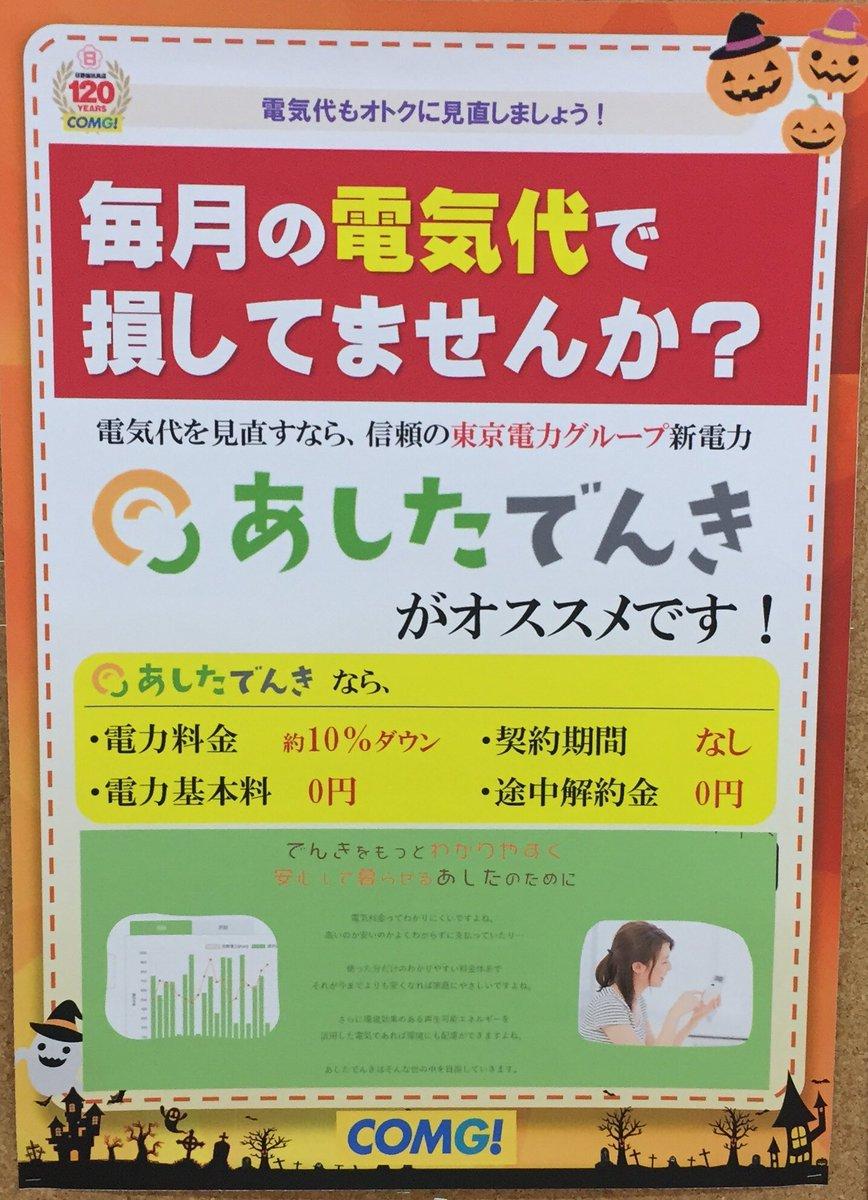 東京 電気 おすすめ