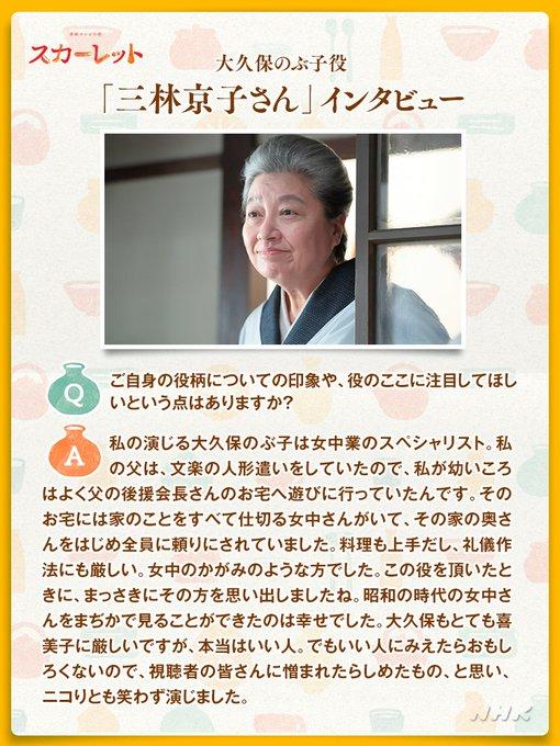 林 京子 三